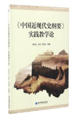 《中国近现代史纲要》 实践教学论