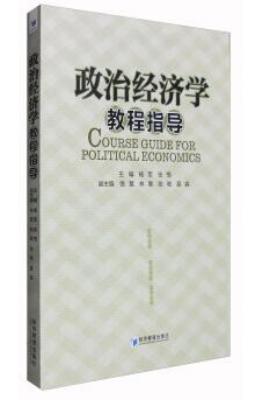 政治经济学教程指导