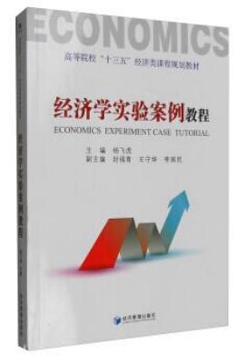经济学实验案例教程