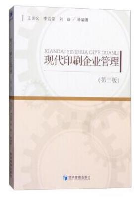 现代印刷企业管理(第三版)