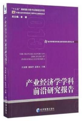 产业经济学学科前沿研究报告(2013)