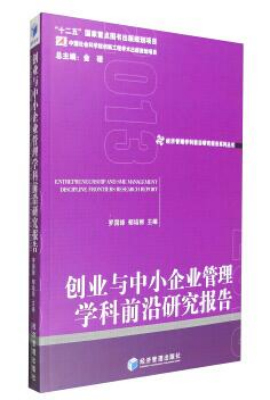 创业与中小企业管理学科前沿研究报告
