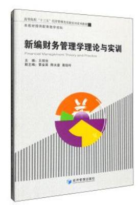 新编财务管理学理论与实训