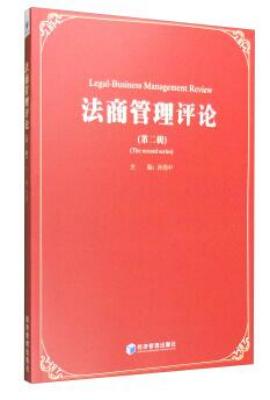 法商管理评论(第二辑)