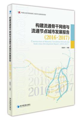 构建流通骨干网络与流通节点城市发展报告(2016-2017)