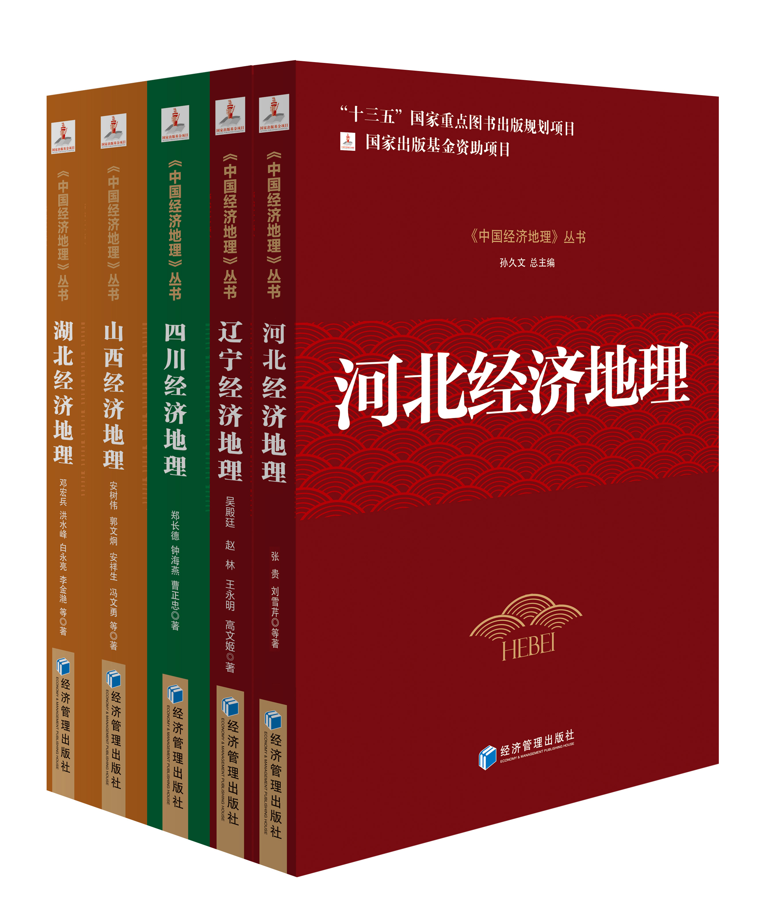 认识中国,了解中国,从中国经济地理开始