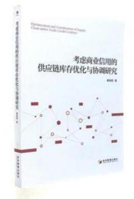 考虑商业信用的供应链库存优化与协调研究