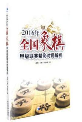 2016年全国象棋甲级联赛精彩对局解析