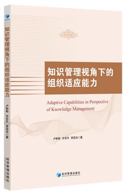 知识管理视角下的组织适应能力