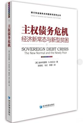 主权债务危机