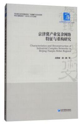 京津冀产业复杂网络特征与重构研究