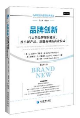品牌创新:伟大的品牌如何建设、推出新产品、新服务和新商业模式