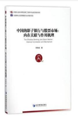 中国的影子银行与股票市场:内在关联与作用机理