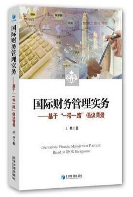 """国际财务管理实务——基于""""一带一路""""倡议背景"""