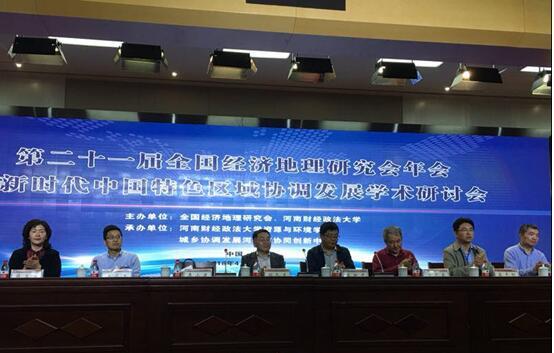 第二十一届全国经济地理研究会年会暨新时代中国特色区域协调发展学术研讨会